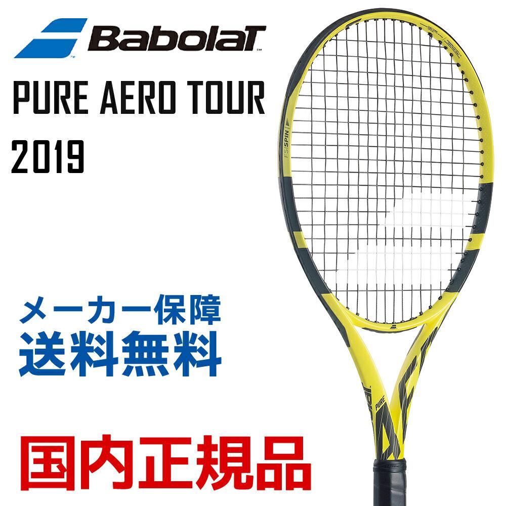 バボラ Babolat テニス硬式テニスラケット PURE AERO TOUR ピュアアエロツアー 2019年モデル BF101351 12月上旬発売予定※予約