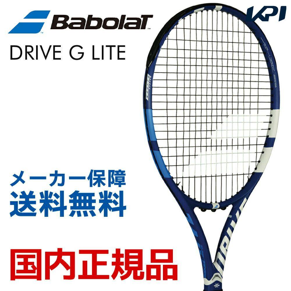 【全品10%OFFクーポン対象】硬式テニスラケット バボラ BabolaT DRIVE G LITE ドライブG ライト BF101323