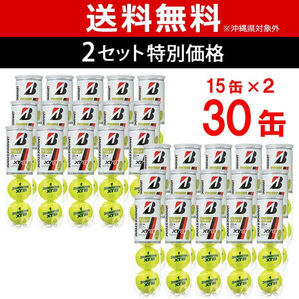 【最大2000円クーポン▼マラソン限定】「あす楽対応」BRIDGESTONE(ブリヂストン)XT8(エックスティエイト)[4個入]2箱セット(15缶×2=120球)テニスボール