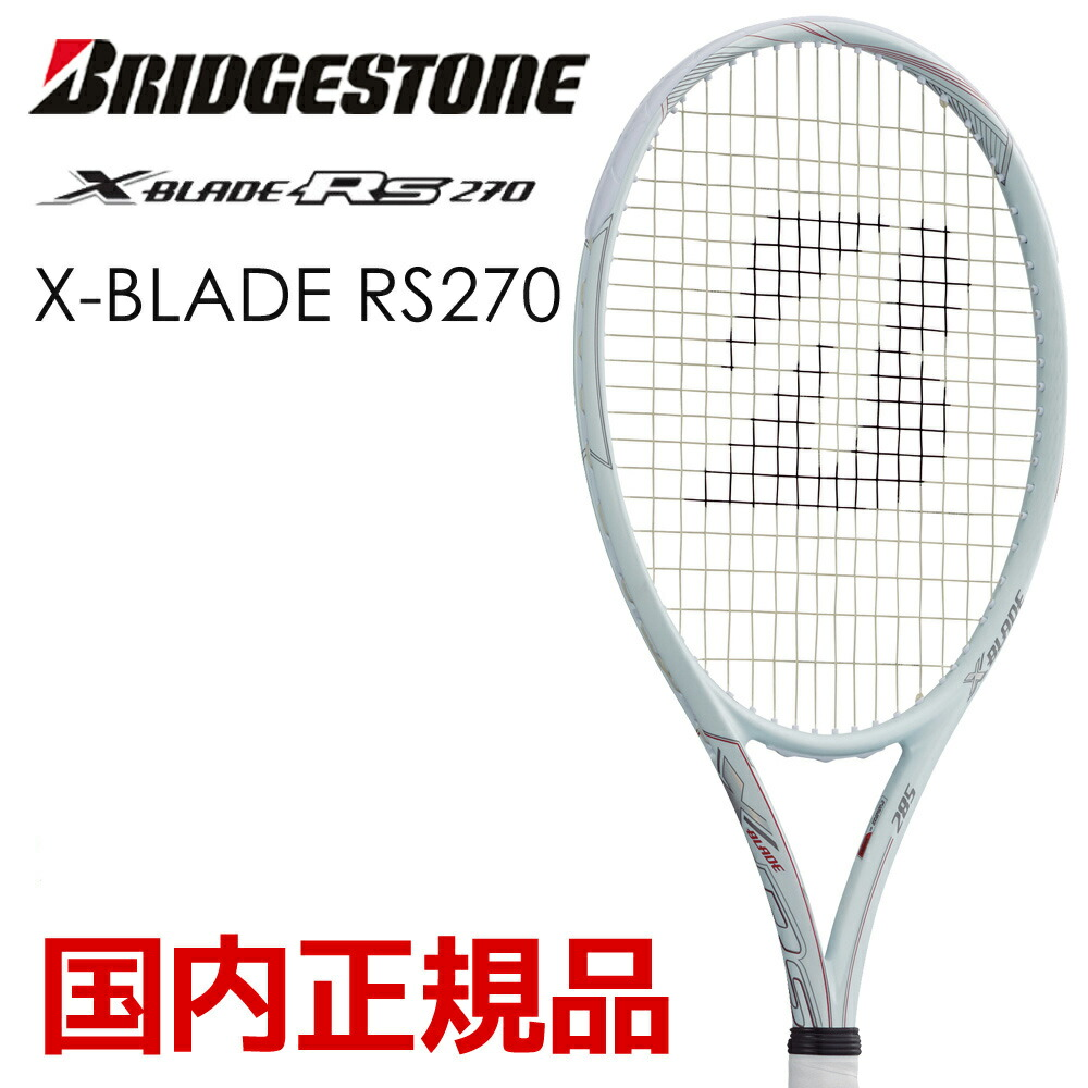 『10%OFFクーポン対象』「新色発売キャンペーン」ブリヂストン BRIDGESTONE テニス硬式テニスラケット X-BLADE RS270 WH BRARS6