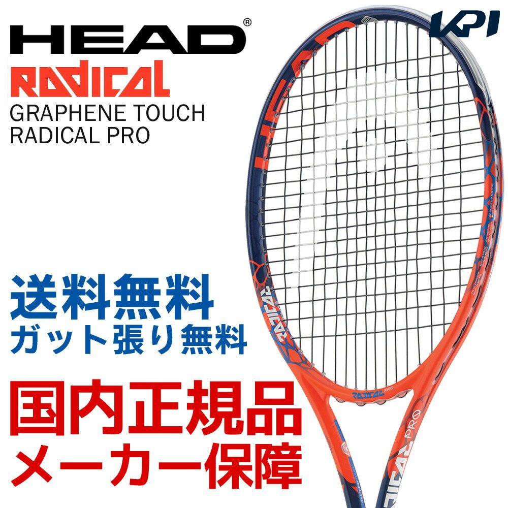 ヘッド HEAD 硬式テニスラケット Graphene Touch Radical PRO 232608 ヘッドテニスセンサー対応