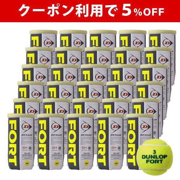 【1000円クーポン対象】※団体様限定特別価格 【5%OFFクーポン対象】DUNLOP(ダンロップ)FORT(フォート)[2個入]1箱(30缶/60球)テニスボール