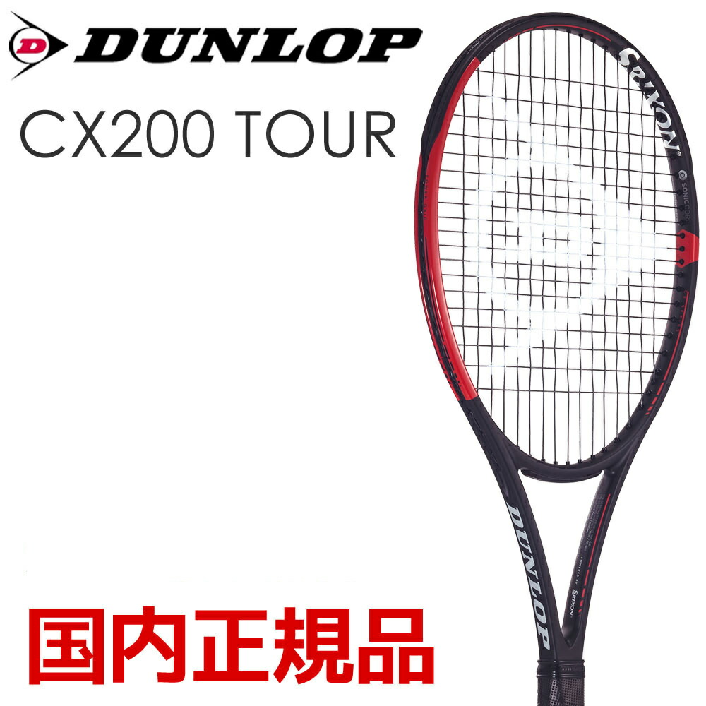 【全品10%OFFクーポン対象】ダンロップ DUNLOP 硬式テニスラケット CX 200 TOUR DS21901