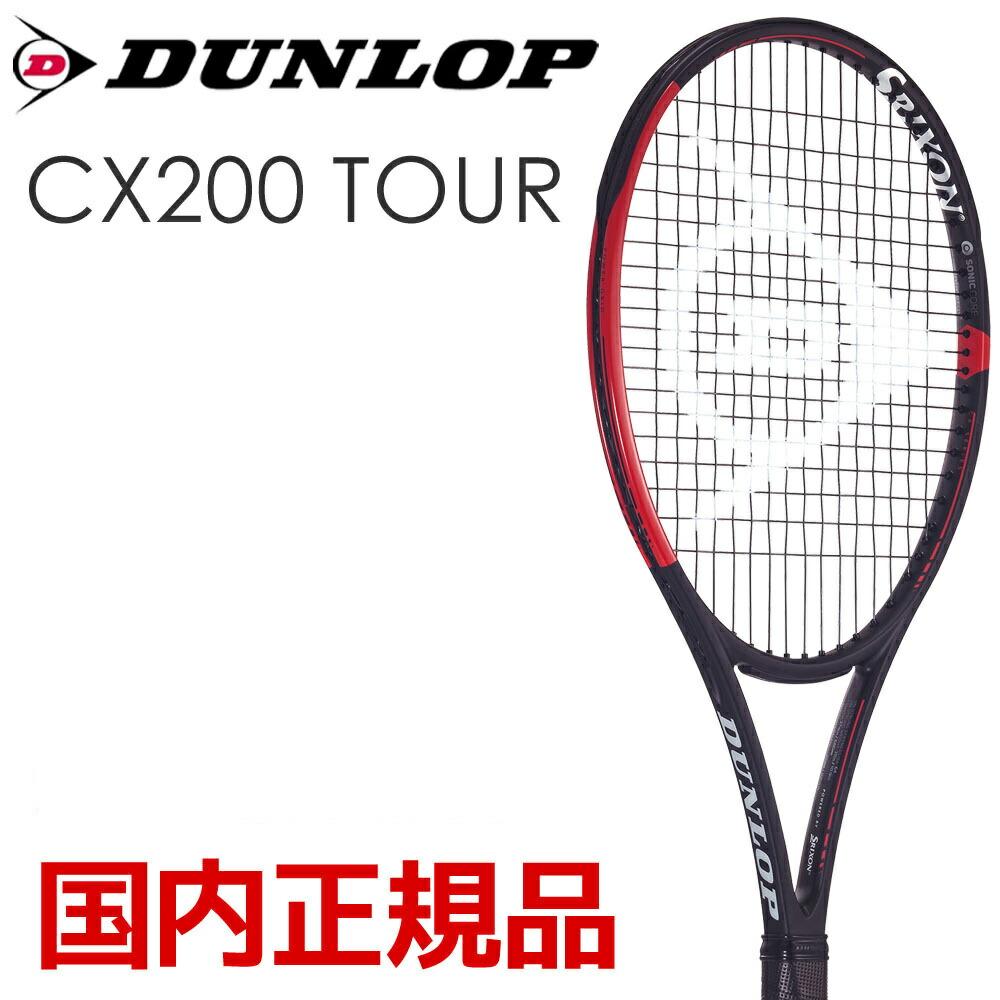「KPIフォート1缶&グリップ3本プレゼント」ダンロップ DUNLOP 硬式テニスラケット CX 200 TOUR DS21901【2019春ダンロップ・スリクソンフェスタ】