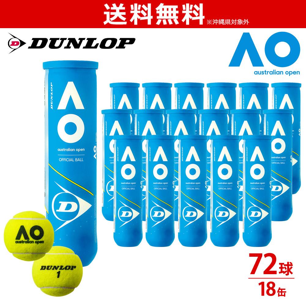 【10000円以上で1000円引クーポン対象】ダンロップ DUNLOP Australian Open オーストラリアンオープン 大会使用球 公式ボール AO 4球入 1箱=18缶〔72球〕 テニスボール DAOYL4DOZ