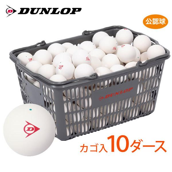 【全品10%OFFクーポン対象】DUNLOP SOFTTENNIS BALL(ダンロップ ソフトテニスボール)公認球 バスケット入 10ダース(120球)