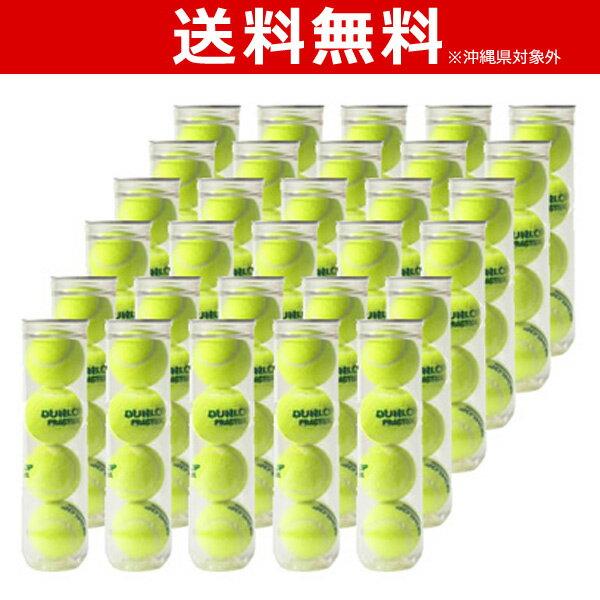 【全品10%OFFクーポン対象】DUNLOP(ダンロップ)プラクティス1箱(30缶=120球)テニスボール