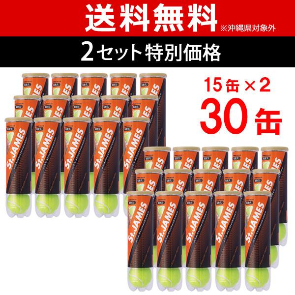 【全品10%OFFクーポン対象】【2箱セット】St.JAMES(セントジェームス)(30缶/120球)テニスボール