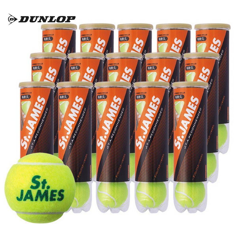 【送料無料】/テニスボール 【全品10%OFFクーポン~9/30】【365日出荷】「あす楽対応」DUNLOP(ダンロップ)「St.JAMES(セントジェームス) 1箱(15缶/60球)」テニスボール 『即日出荷』