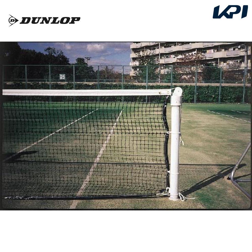 【1000円クーポン対象】[送料お見積り]DUNLOP(ダンロップ)【TC-130】硬式テニスネット