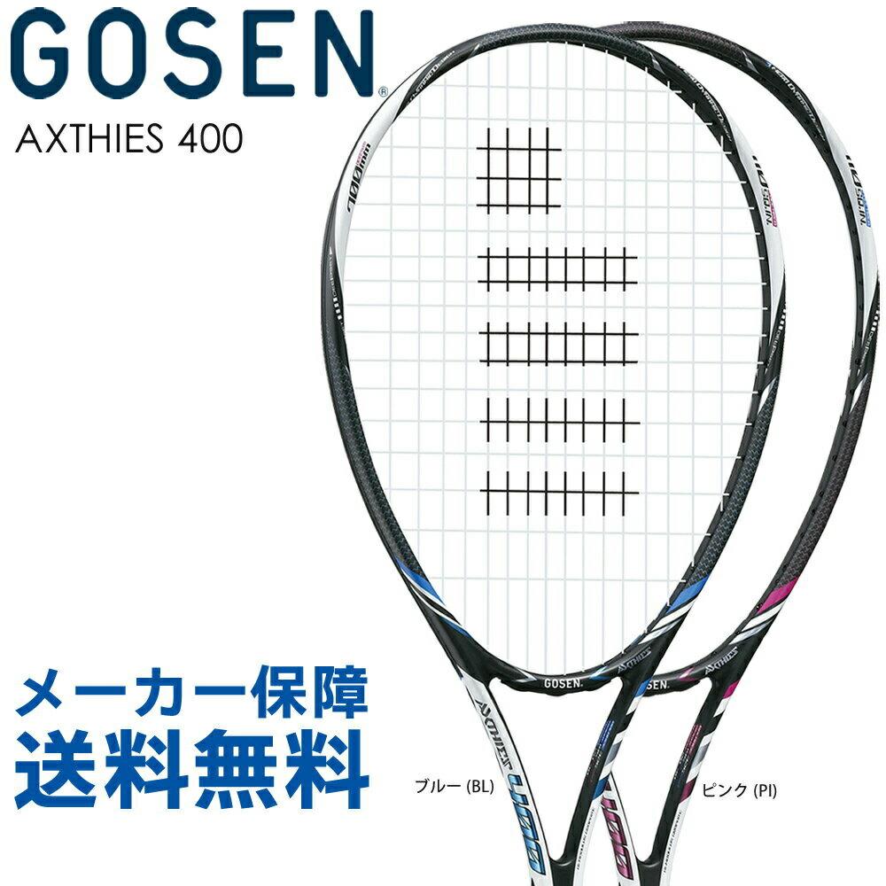 【10000円以上で1000円引クーポン対象】ゴーセン GOSEN テニスソフトテニスラケット AXTHIES 400 アクシエス 400 SRA4