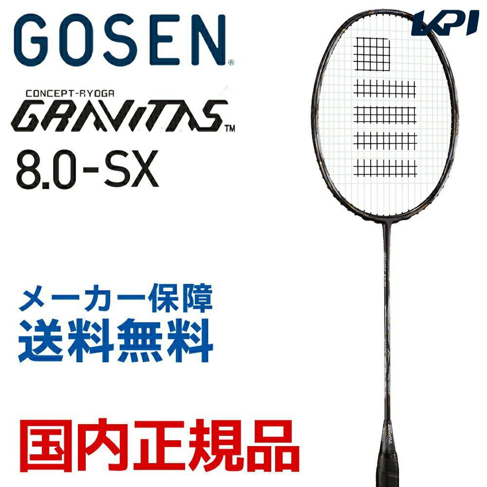 b3f7ff84ec5a67 セットアップ ゴーセン GOSEN バドミントンラケット GRAVITAS 8.0 SX (グラビタス 8.0SX) BGV80 【後払い手数料無料】