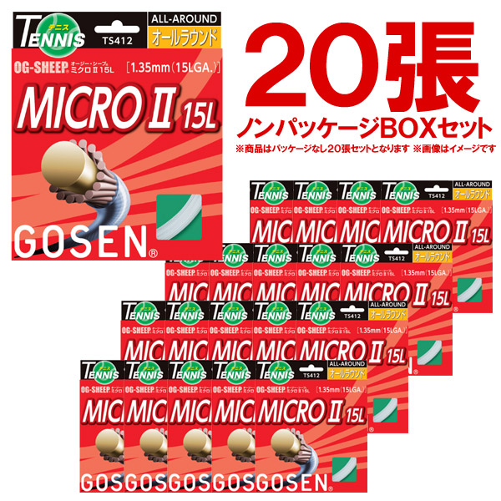【1000円クーポン対象】「ノンパッケージ・20張セット」GOSEN(ゴーセン)「オージーシープミクロII15L ボックス」TS412W20P 硬式テニスストリング(ガット)