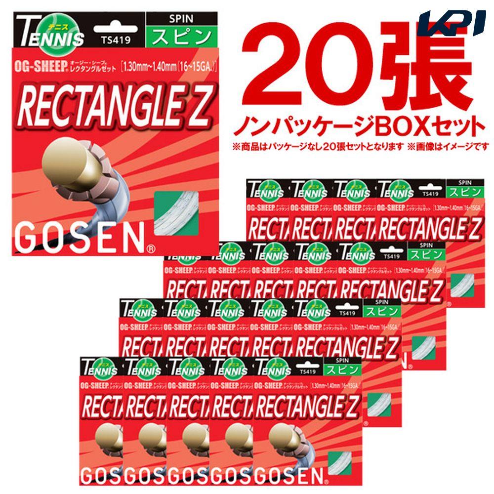 【1000円クーポン対象】『即日出荷』 「ノンパッケージ・20張セット」GOSEN(ゴーセン)「オージーシープレクタングルゼット ボックス」TS419W20P 硬式テニスストリング(ガット)「あす楽対応」
