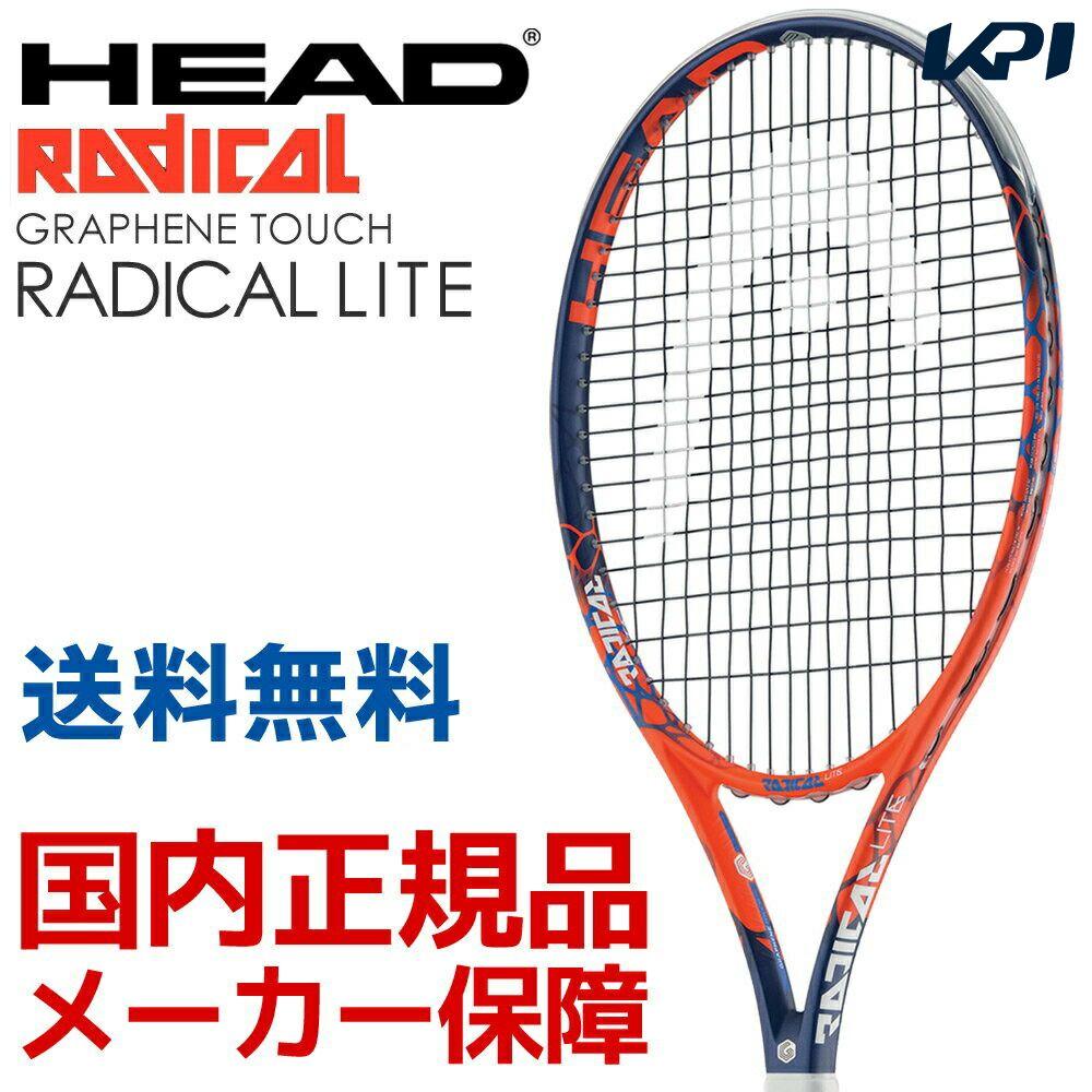 『10%OFFクーポン対象』ヘッド HEAD 硬式テニスラケット Graphene Touch Radical LITE ラジカルライト 232648 ヘッドテニスセンサー対応