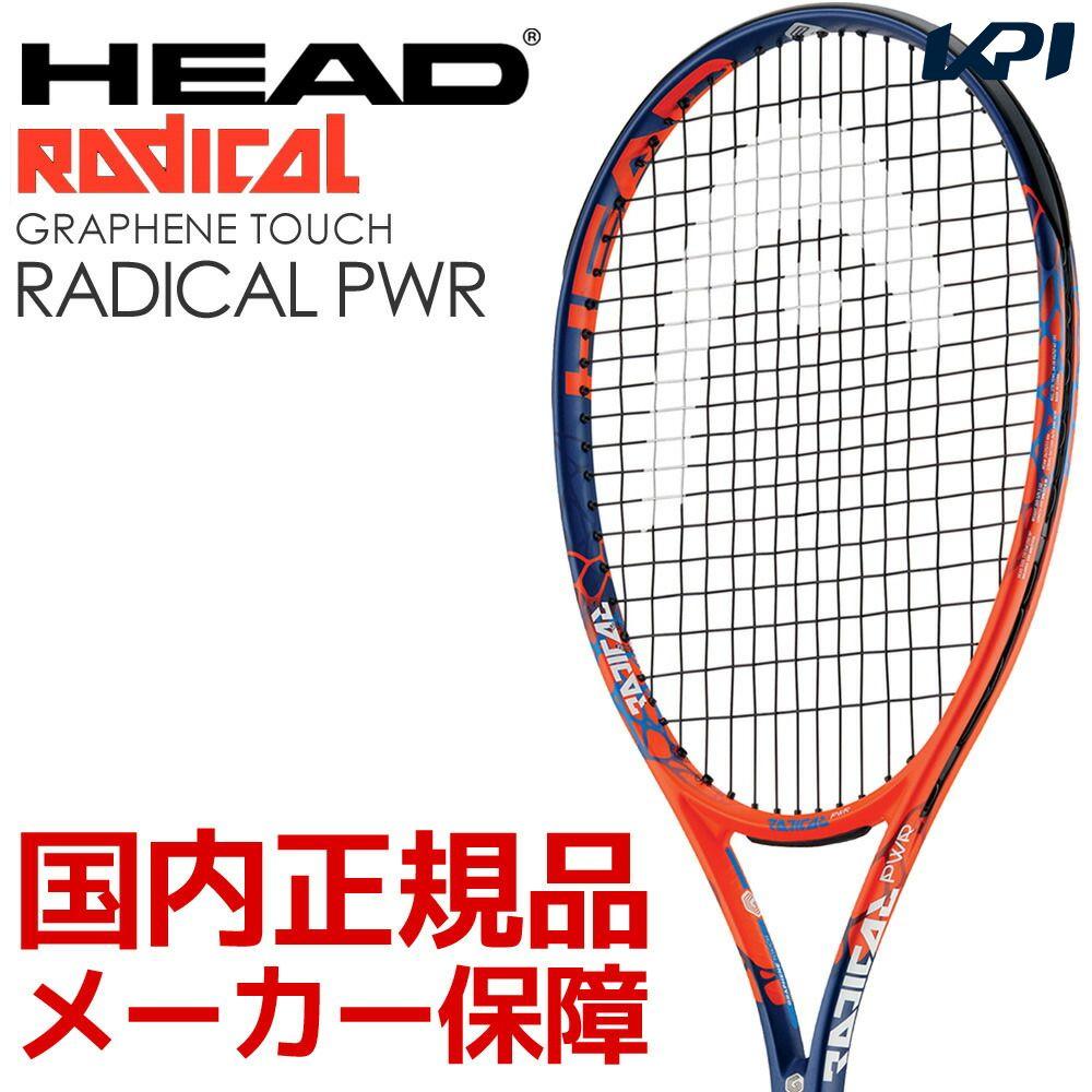 【全品10%OFFクーポン】ヘッド HEAD 硬式テニスラケット Graphene Touch Radical PWR ラジカルパワー 232718 ヘッドテニスセンサー対応