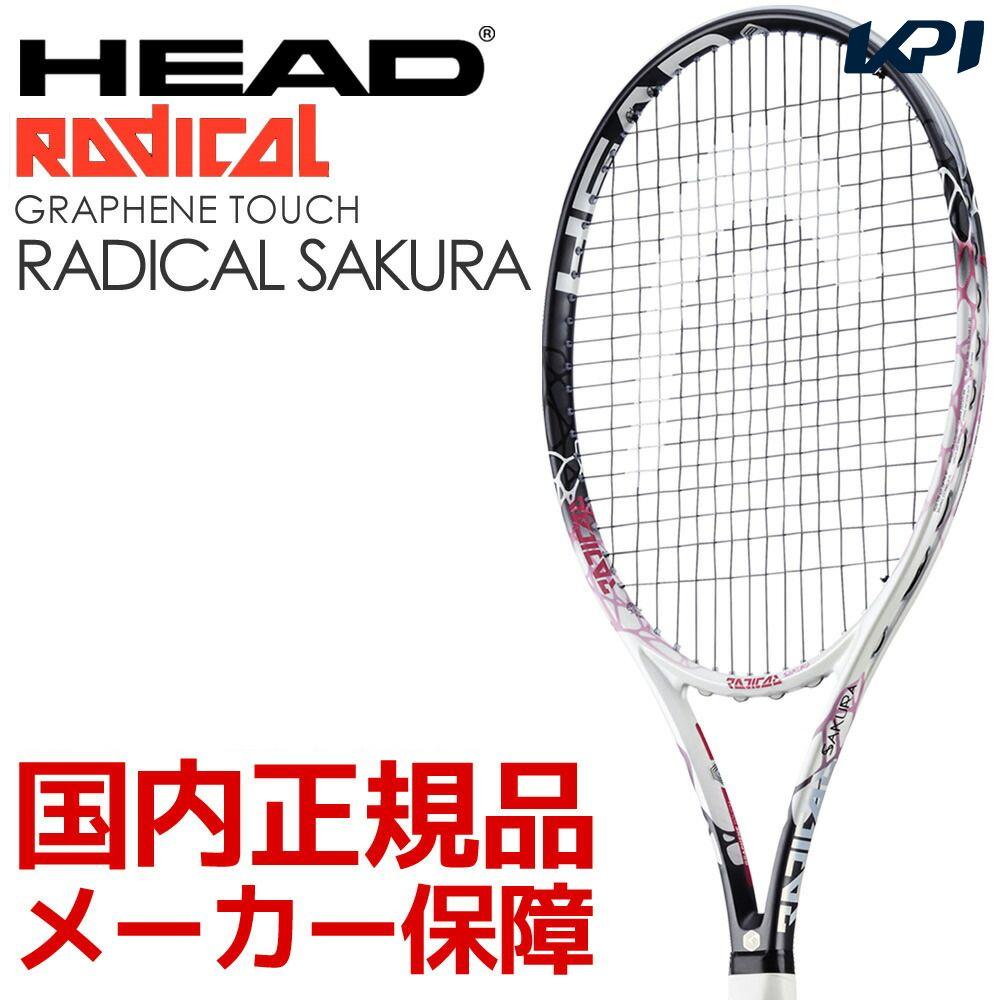 「特典付!」ヘッド HEAD 硬式テニスラケット Graphene Touch Radical SAKURA ラジカルサクラ 233928