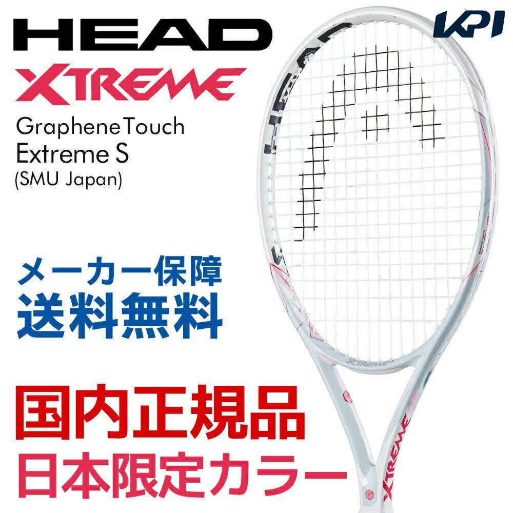 硬式テニスラケット ヘッド HEAD Graphene Touch EXTREME S (SMU Japan) グラフィンタッチ エクストリーム S 日本限定カラー 234608
