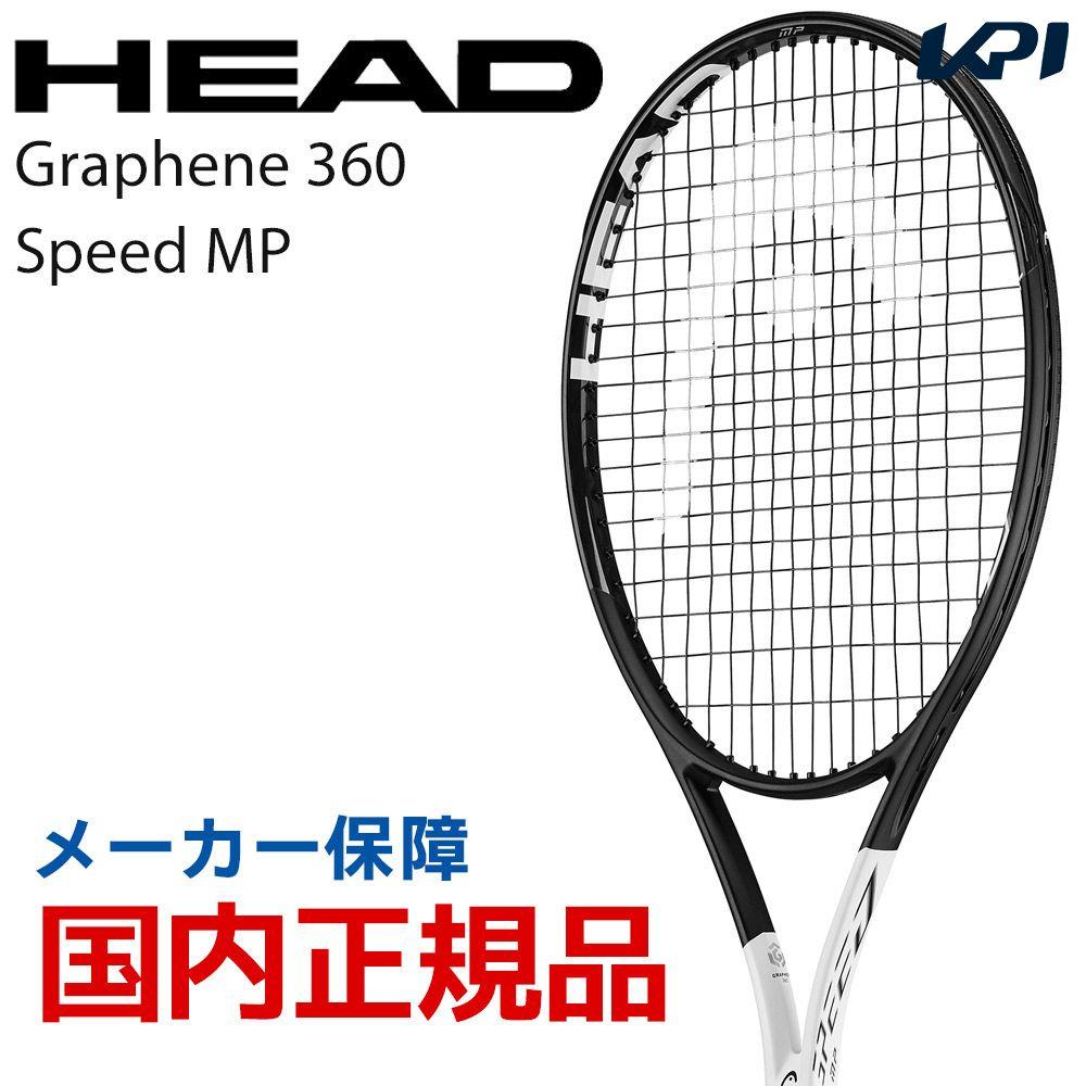 テニスラケット ヘッド(HEAD) グラフィン 360 スピードエムピー(Graphene 360 SPEED MP) 235218 ※ズベレフ使用モデル ※ヘッドテニスセンサー対応予定