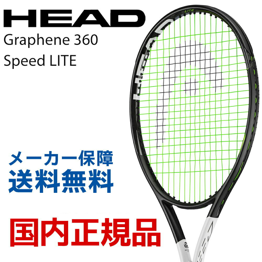 『10%OFFクーポン対象』ヘッド HEAD テニス硬式テニスラケット Graphene 360 Speed LITE 235248
