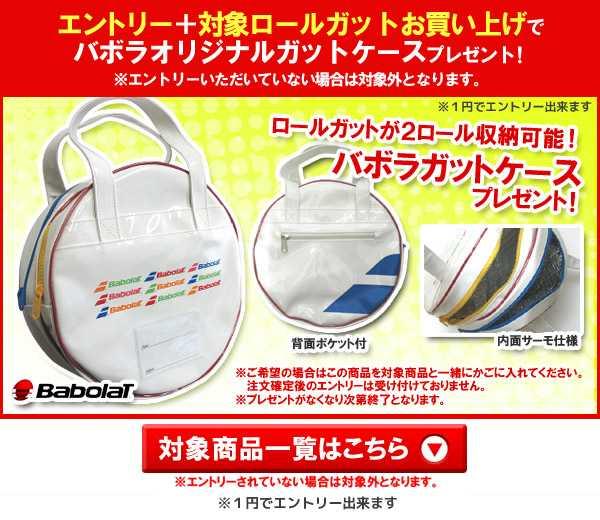 "The babolarolgatto purchase ""gutches (white)"" campaign entry 1"