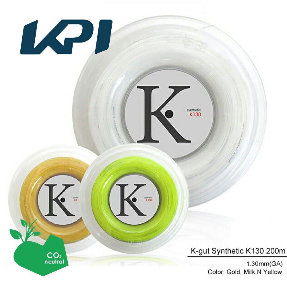81%OFF 送料無料 8注目商品 半額以下 最大4000円クーポン 超特価 365日出荷 あす楽対応 均一セール KPI ケイピーアイ 200mロール K-gut ガット K130 Synthetic 硬式テニスストリング KPIオリジナル商品 即日出荷