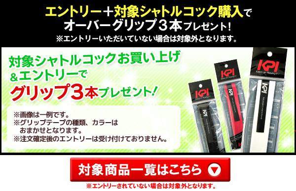 It is campaign 1 yen entry fs3gm in target birdie purchase & review