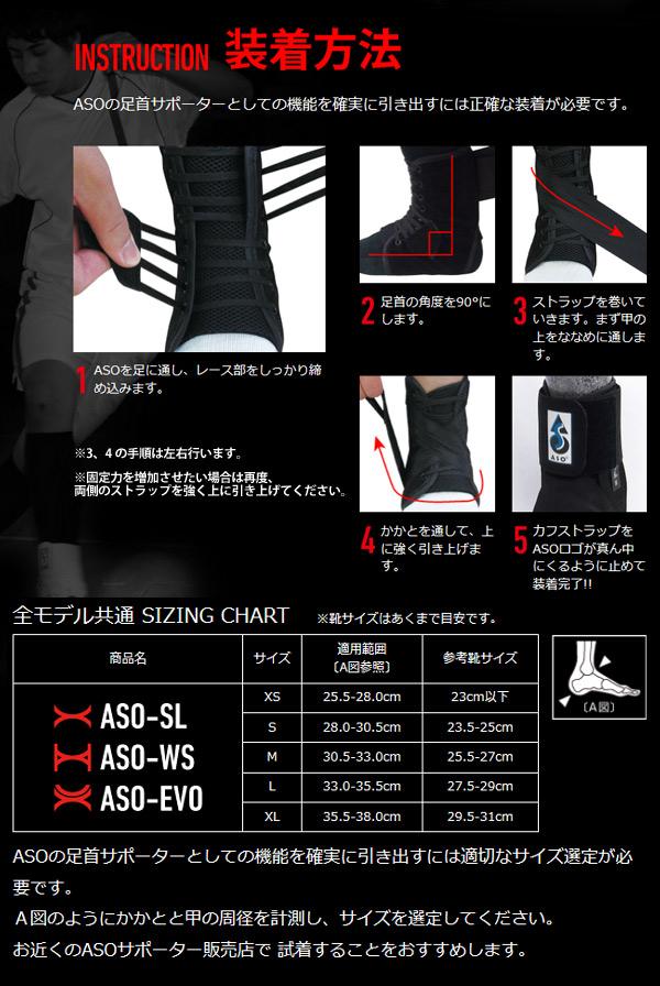 """ASO(A S O)""""供供脚踝防护带(左右兼用)标准型号网球使用的&全部体育使用的防护带""""ASO-SL"""