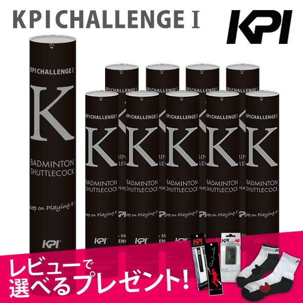 『即日出荷』 KPI(ケイピーアイ)「KPICHALLENGE I(KPIチャレンジI) 10ダース KF-101」シャトルコック「あす楽対応」 KPIオリジナル商品 「KPIバドミントンベストセレクション」