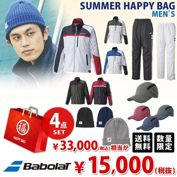 『10%OFFクーポン対象』バボラ メンズ Uni 福袋 4点セット SUMMER HAPPY BAG 2018 Babolat テニスウェア FUKU18-SUMBM4 『即日出荷』「あす楽対応」