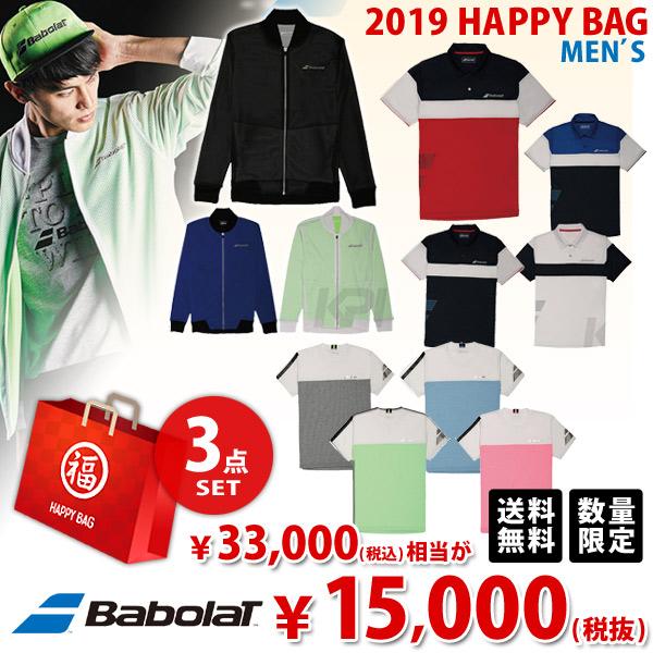 バボラ メンズ Uni 2019 福袋 3点セット HAPPY BAG 2019 Babolat テニスウェア FUKU19-BABM-B 『即日出荷』「あす楽対応」