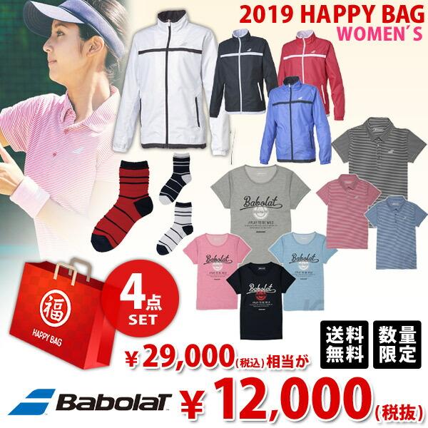 『10%OFFクーポン対象』バボラ レディース 2019 福袋 4点セット HAPPY BAG 2019 Babolat テニスウェア FUKU19-BABW-A 『即日出荷』「あす楽対応」