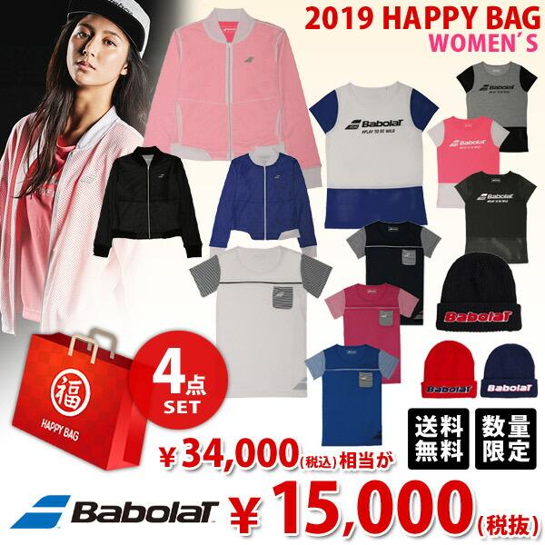 『10%OFFクーポン対象』バボラ レディース 2019 福袋 4点セット HAPPY BAG 2019 Babolat テニスウェア FUKU19-BABW-C 『即日出荷』「あす楽対応」