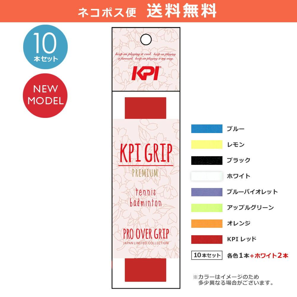 「あす楽対応」「10本セット」ポスト投函便【送料無料】KPI(ケイピーアイ)「PRO OVER GRIP PREMIUM[オーバーグリップ](ウェットタイプ)プレミアム JAPAN LIMITED COLLECTION KPI200」テニス・バドミントン用グリップテープ KPIオリジナル商品 『即日出荷』