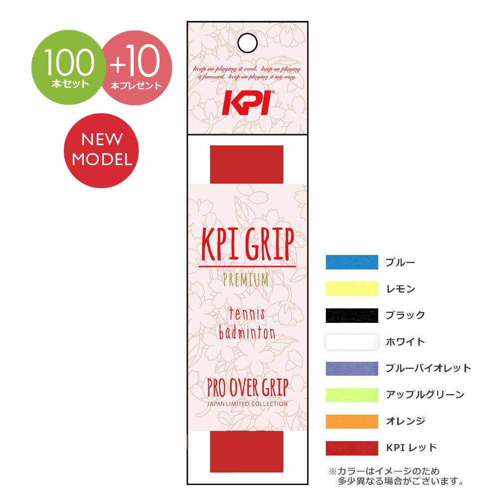 「あす楽対応」「100本セット+10本プレゼント」KPI(ケイピーアイ)「PRO OVER GRIP PREMIUM[オーバーグリップ](ウェットタイプ)プレミアム JAPAN LIMITED COLLECTION KPI200」テニス・バドミントン用グリップテープ KPIオリジナル商品 『即日出荷』