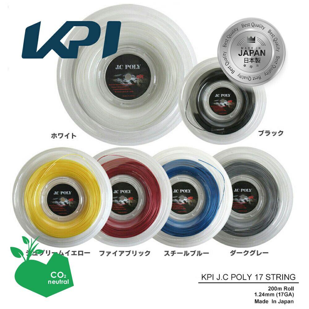 【全品10%OFFクーポン対象】【均一セール】『即日出荷』 KPI(ケイピーアイ)「KPI J.C POLY 17(KPI J.Cポリ17) KPIT1912 200mロール」硬式テニスストリング(ガット)「あす楽対応」【KPI】 KPIオリジナル商品