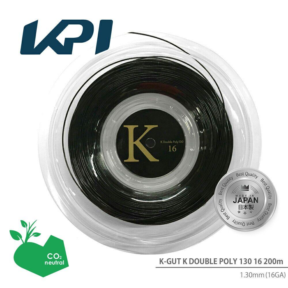 『10%OFFクーポン対象』『即日出荷』 【日本製】KPI(ケイピーアイ)「KPI K-GUT K DOUBLE POLY 130 16(KPI Kダブルポリ130 16) KPITS1602 200mロール」硬式テニスストリング(ガット)「あす楽対応」【KPI】 KPIオリジナル商品