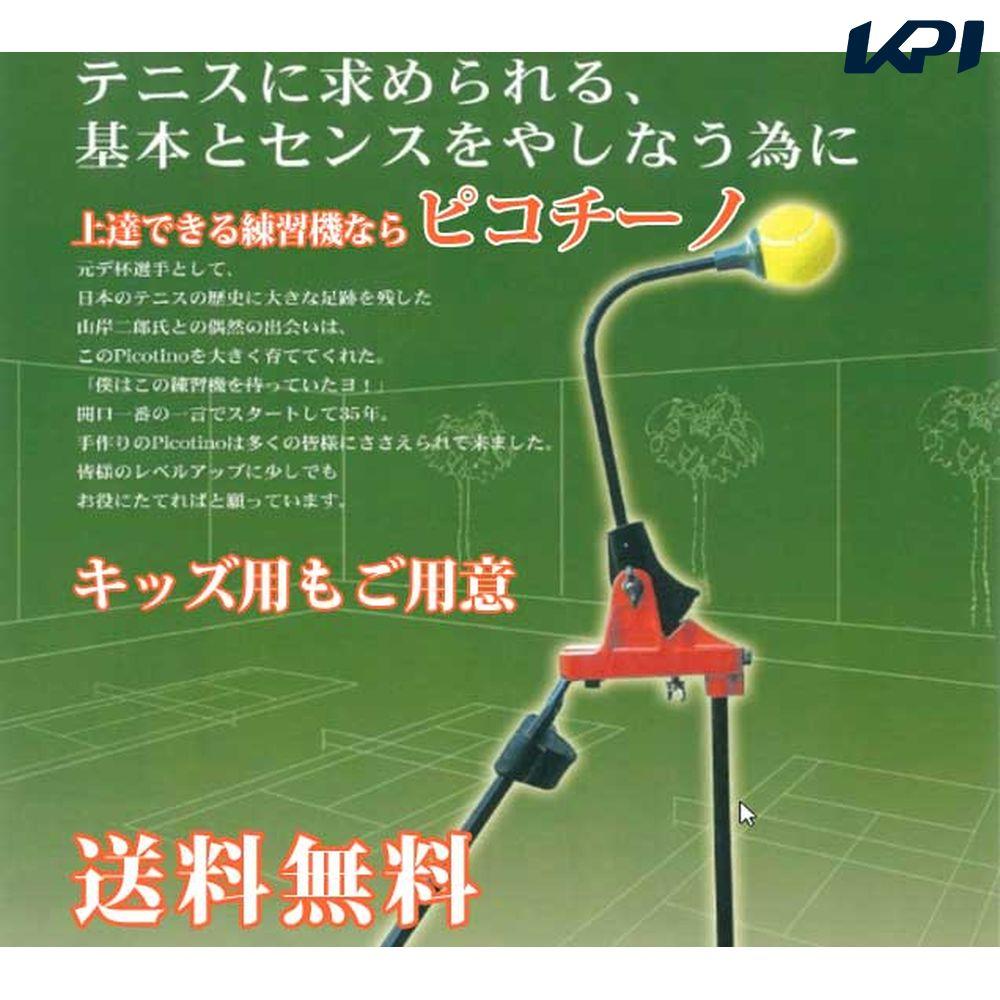 【1000円クーポン対象】テニス練習機ならピコチーノお部屋でいつでもテニスの練習が出来ます 簡単取りつけの交換ボールを交換すれば、軟式・硬式・硬式やわらかめ1と2どちらでも共用可能です。Picotino