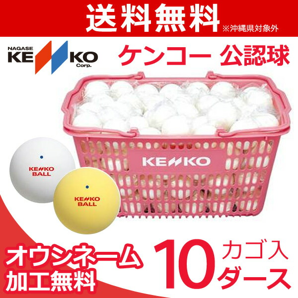 ケンコー 公認球 ソフトテニスボールかご入りセット 10ダース(ソフトテニスボール)【smtb-k】【kb】