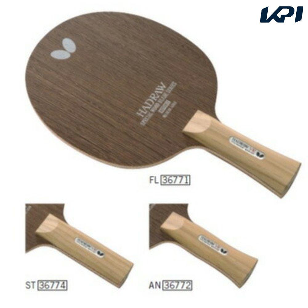 『10%OFFクーポン対象』バタフライ Butterfly 卓球 ハッドロウ・VR フレア 36771