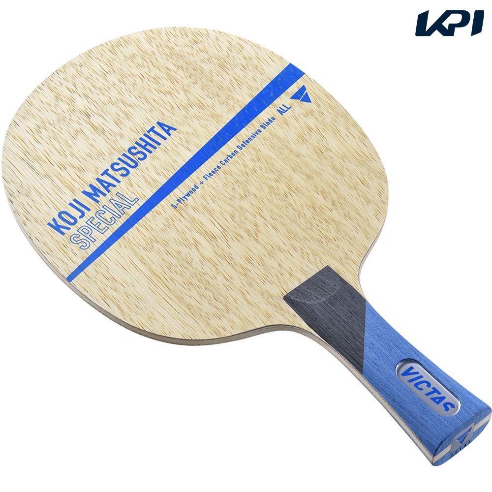 【全品10%OFFクーポン対象】ヴィクタス VICTAS 卓球ラケット KOJI MATSUSHITA SPECIAL FL VIC-028304