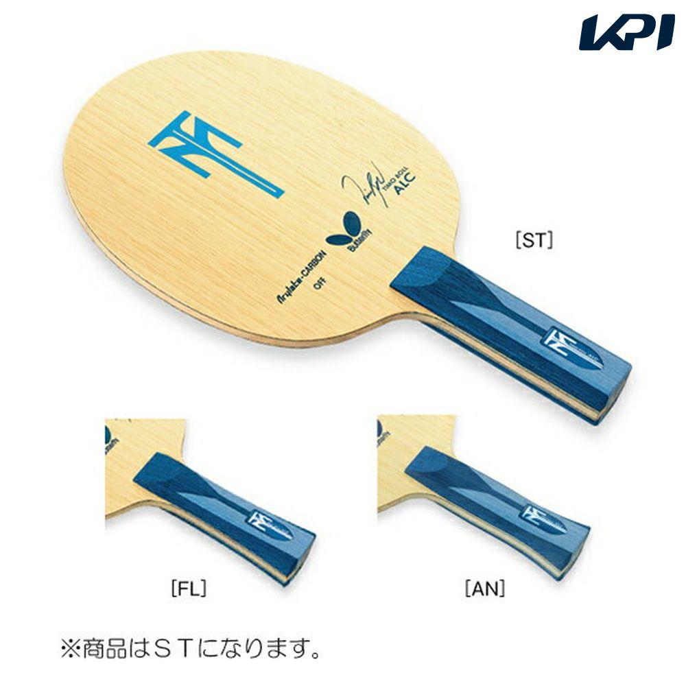 『10%OFFクーポン対象』バタフライ Butterfly 卓球ラケット ティモボル・ALC・ST 35864