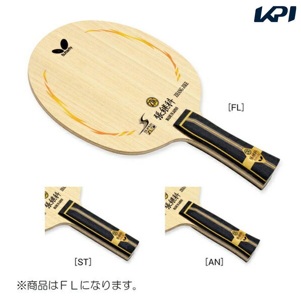 【1000円クーポン対象】バタフライ Butterfly 卓球ラケット ツァンジーカー・SUPER ZLC FL 36541