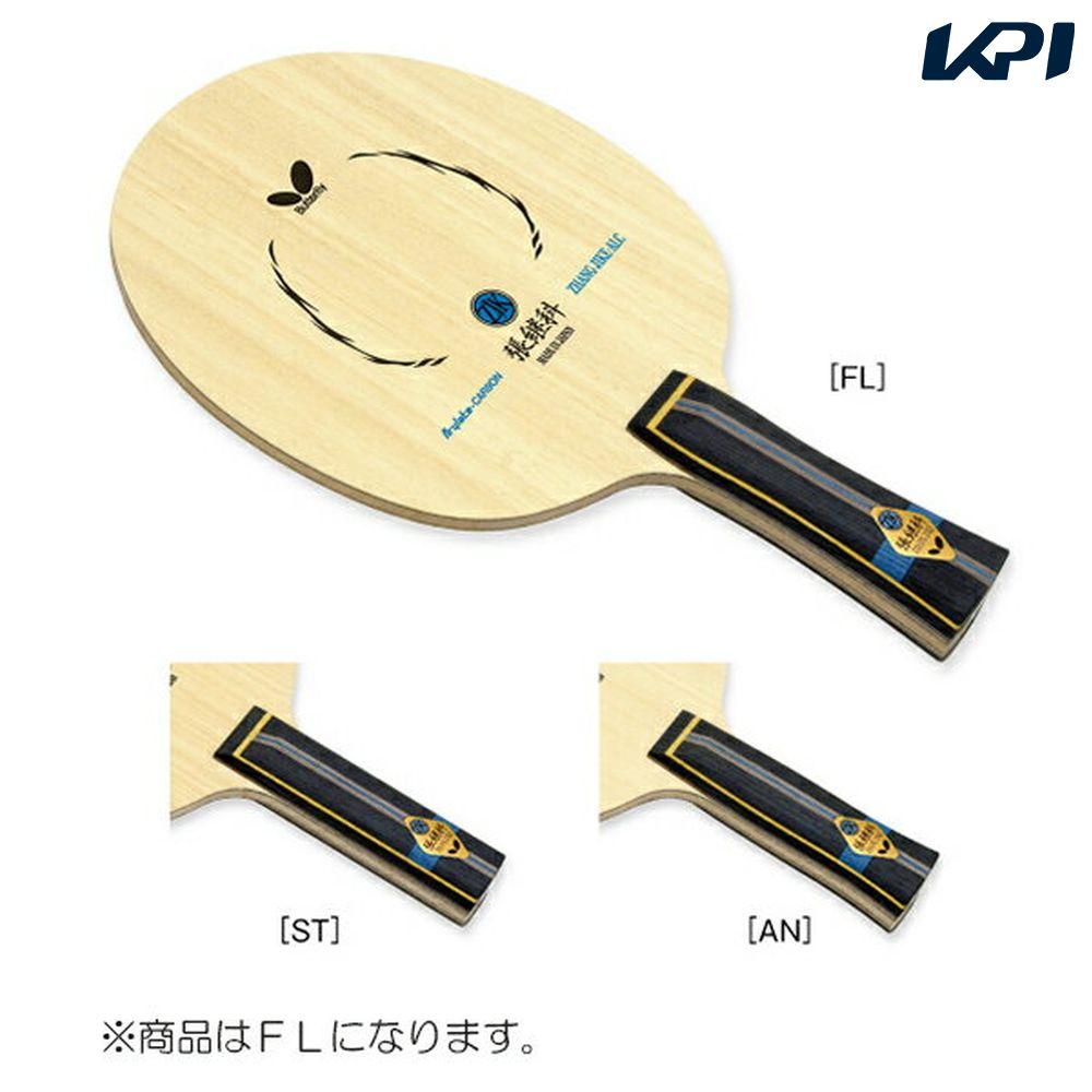 【全品10%OFFクーポン対象】バタフライ Butterfly 卓球ラケット ALC ツァンジーカー(張継科) Butterfly FL ALC FL 36561, ハッピーキャットDVDととら:0bbc1388 --- sunward.msk.ru