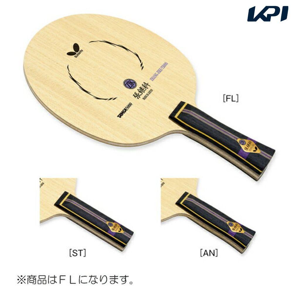 【店内最大3000円クーポン】バタフライ Butterfly 卓球ラケット ツァンジーカー・T5000 FL 36571