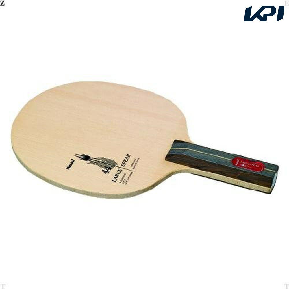 【全品10%OFFクーポン】Nittaku(ニッタク)[ラージスピア ST NC0333]卓球ラケット【KPI】