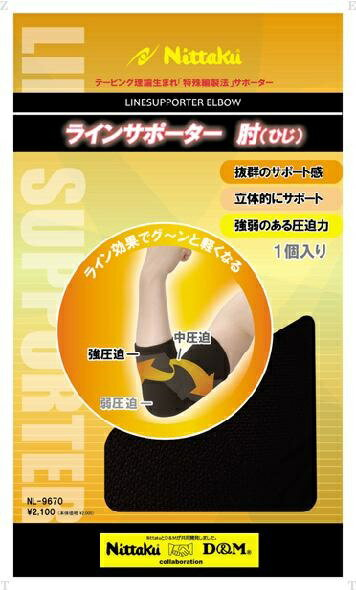 Nittaku (ニッタク) [supporter line supporter elbow NL9670] table tennis goods and others