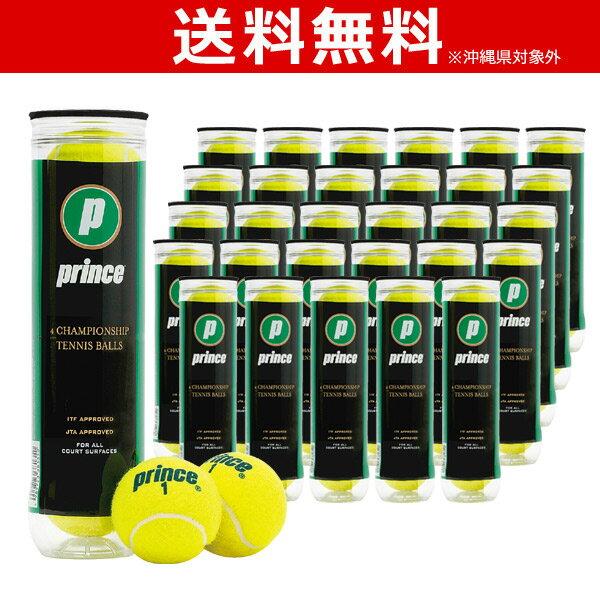 【1000円クーポン対象】prince プリンス テニスボール TENNIS BALLS 4球入×30缶=1箱(120球) B2006