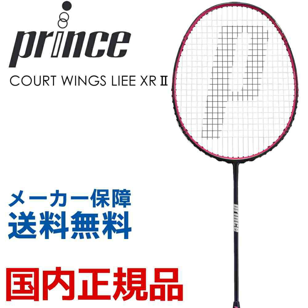 『10%OFFクーポン対象』プリンス Prince バドミントンバドミントンラケット COURT WINGS LITE XR II コートウィングス ライト 7BJ046