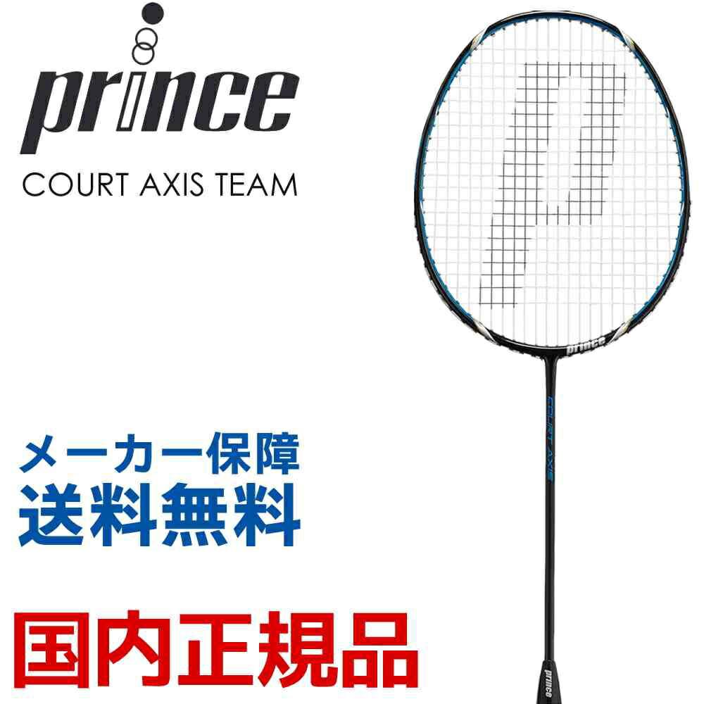 『10%OFFクーポン対象』プリンス Prince バドミントンバドミントンラケット COURT AXIS TEAM コートアクシス チーム 7BJ048